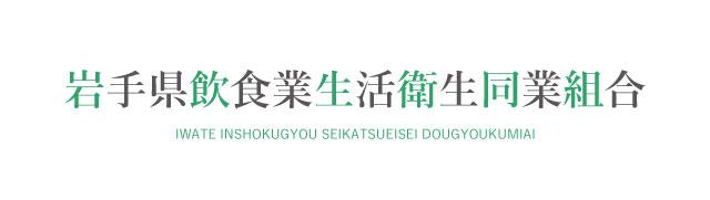 岩手県飲食業生活衛生同業組合
