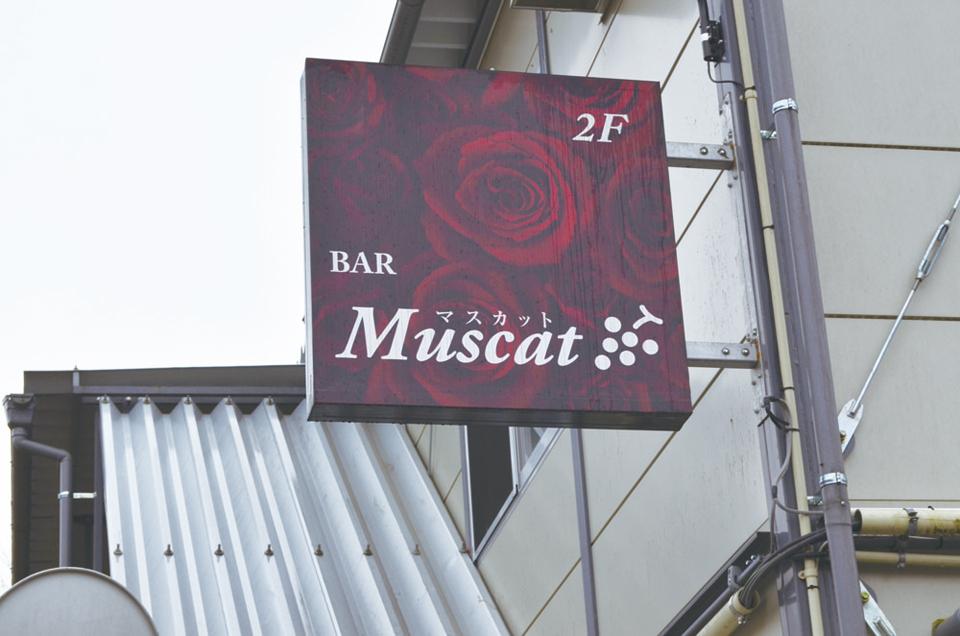 Muscat -マスカット-