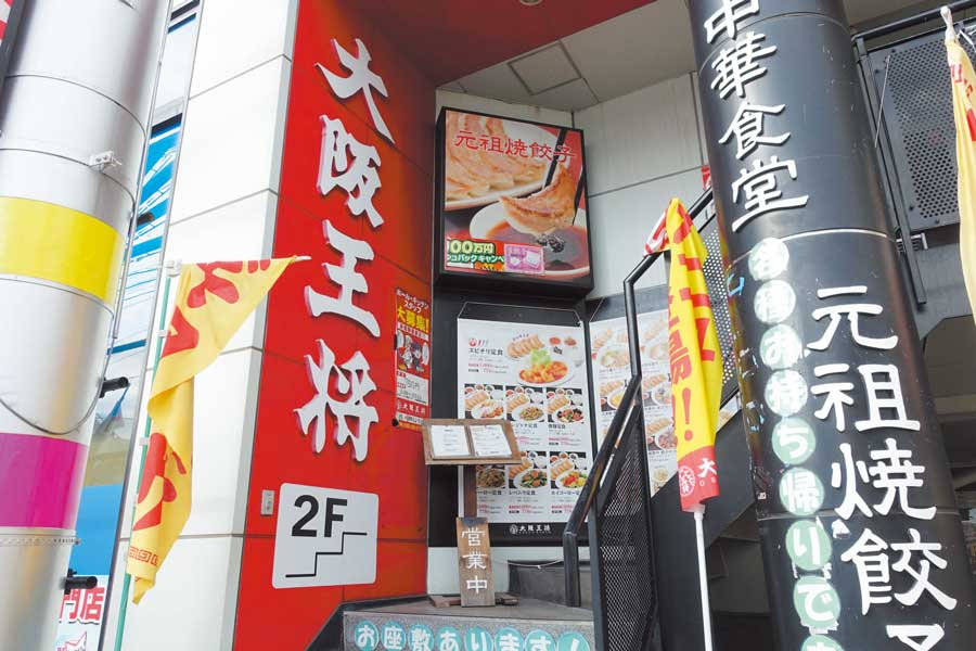 大阪王将 宮古店