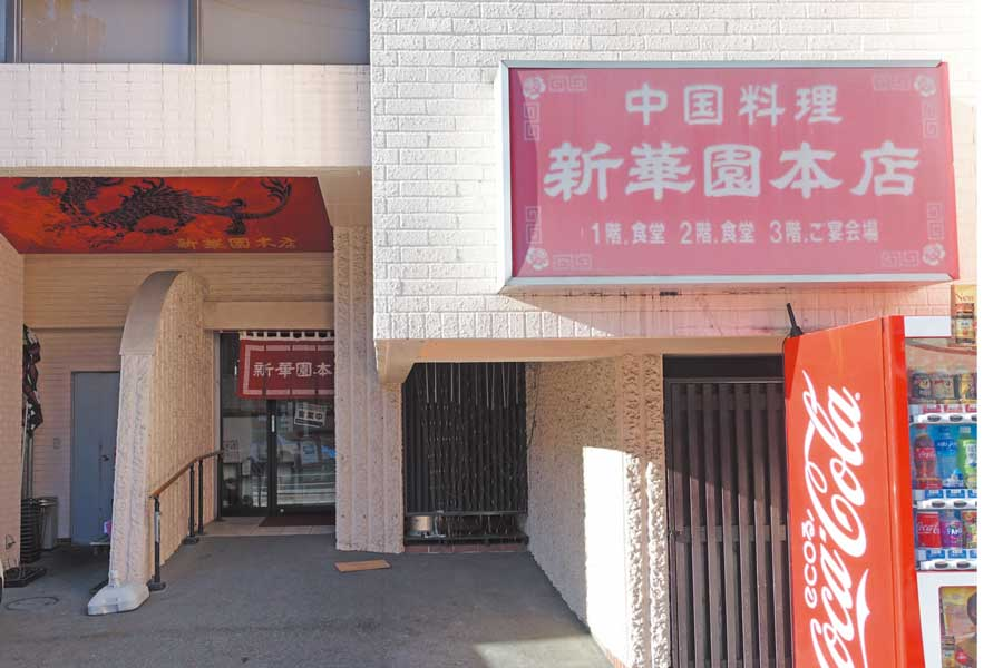 新華園本店