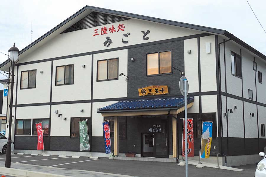 三陸味処 三五十(みごと)