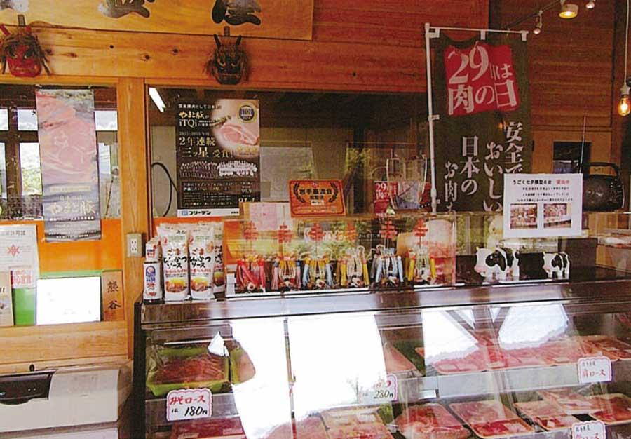 熊谷精肉店 日益屋(ひますや)
