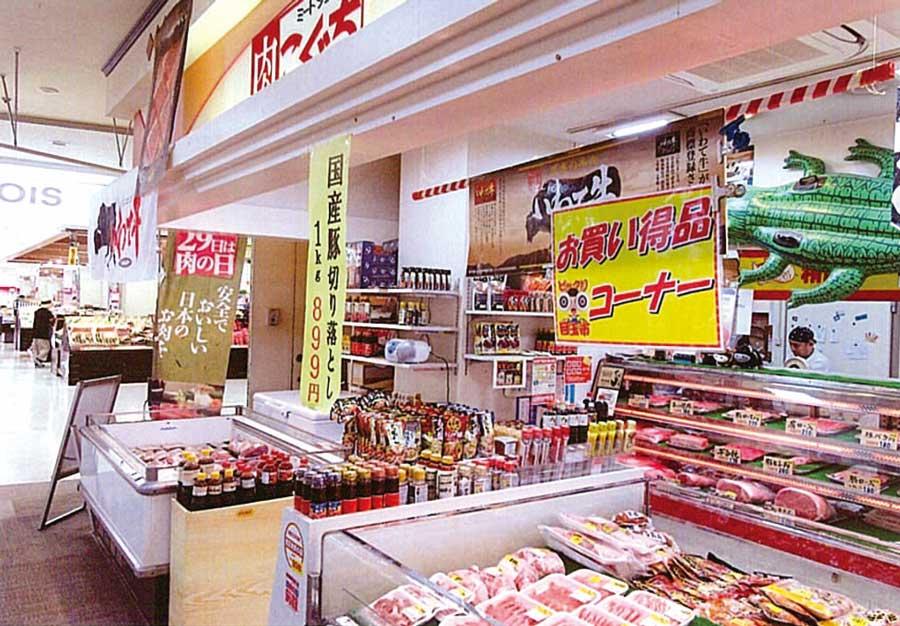 胡口精肉店(サンリア店)
