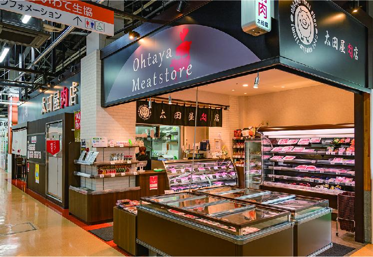 太田屋肉店 宮古市魚菜市場店