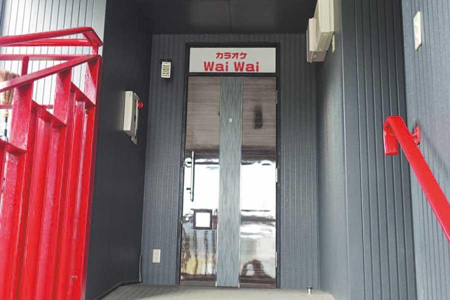 カラオケ WAI WAI