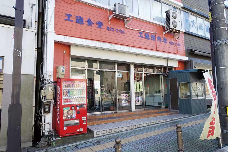 工藤精肉店