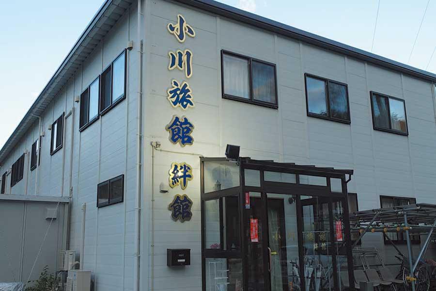 小川旅館 絆館