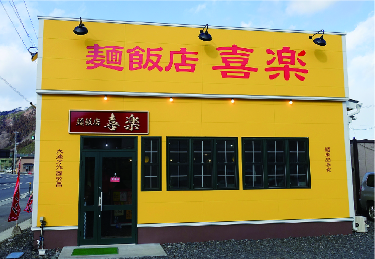 麺飯店 喜楽